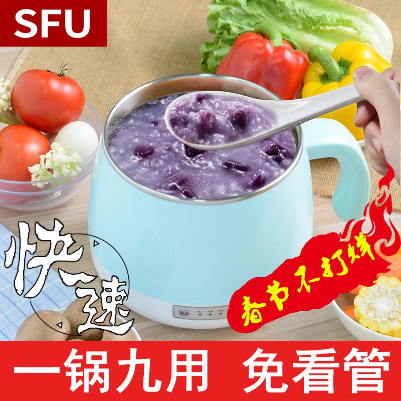 SFU煮粥神器1-2人小电炖锅迷你婴儿宝宝煲粥锅家用全自动快速熬粥