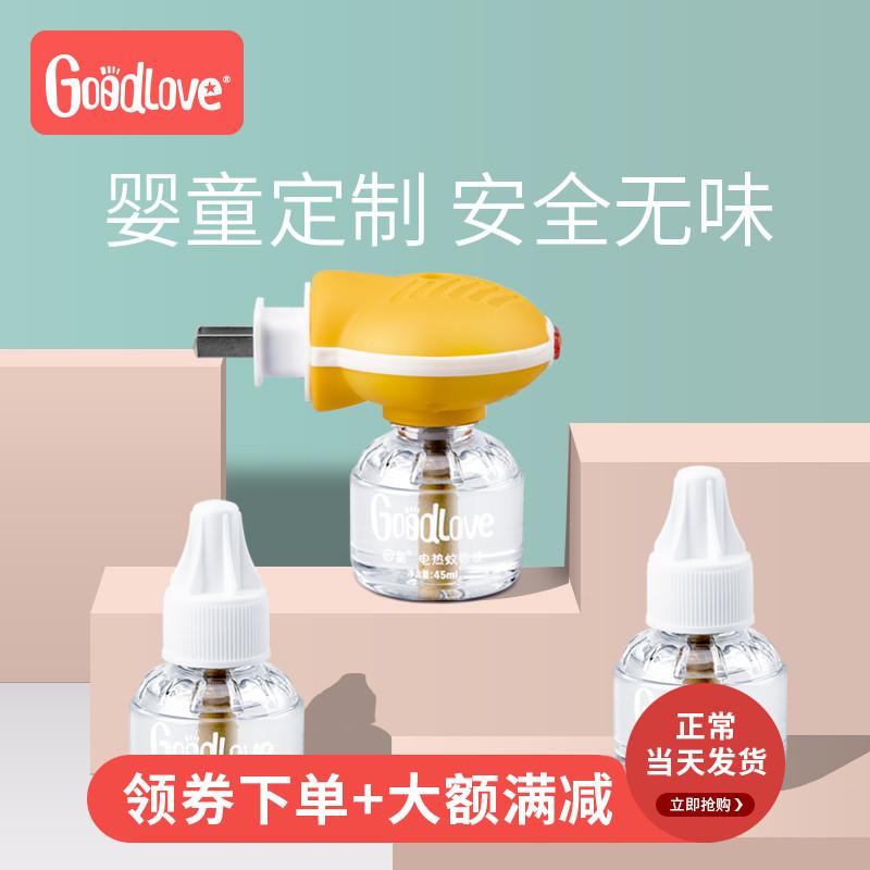 goodlove电热蚊香液无味婴儿孕妇儿童宝宝插电式家用专用3液加1器