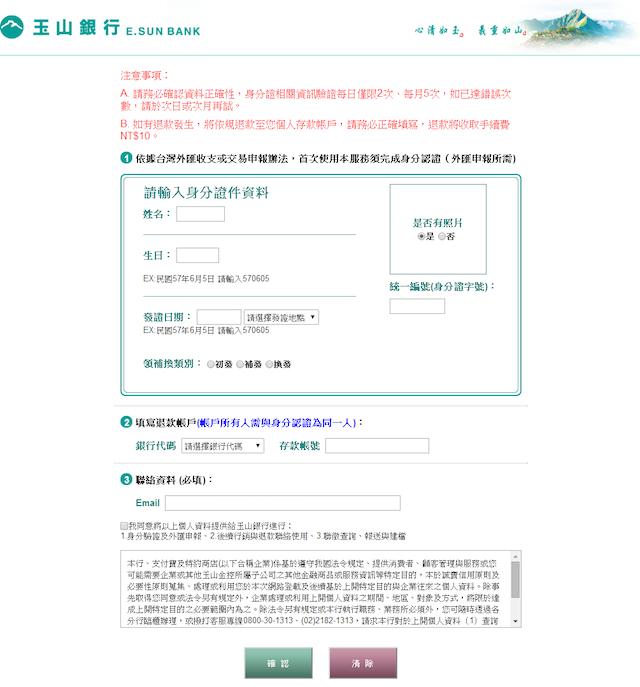 支付宝地區收銀台 – 台灣WebATM轉帳付款說明